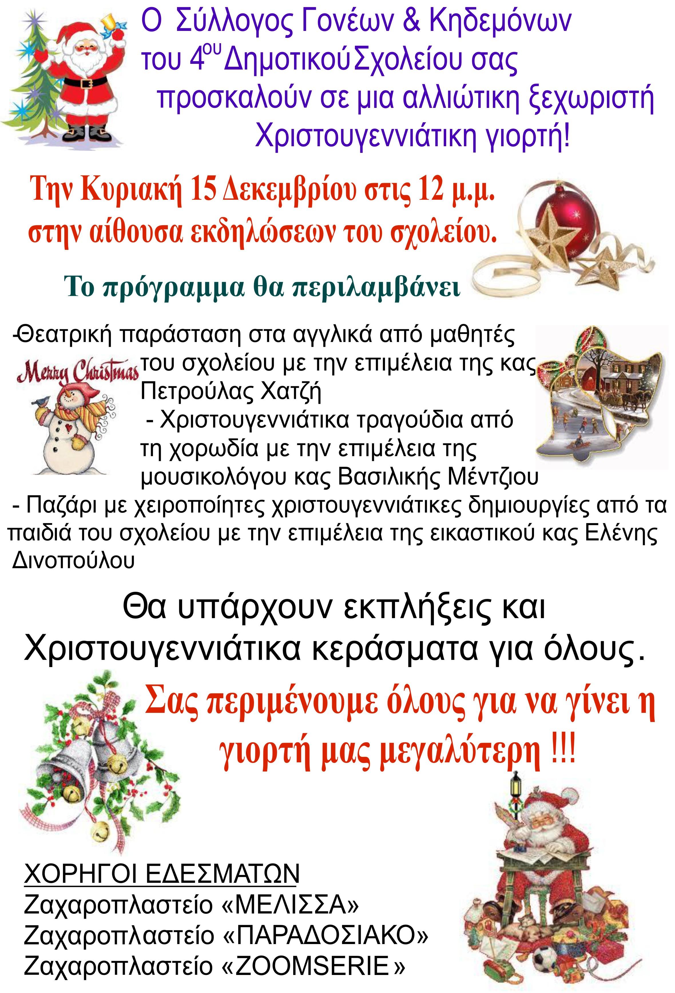 Χριστουγεννιάτικη γιορτή στο 4ο Δημοτικό Σχολείο Γρεβενών