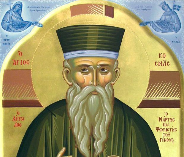 ΤΕΙ Κοζάνης: Ο βίος και οι Προφητείες του Αγίου Κοσμά. Εκδήλωση