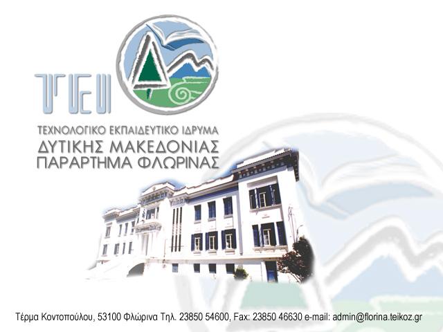 Ημερίδα των φοιτητών της Σ.Τ.ΕΦ. του ΤΕΙ Δυτικής Μακεδονίας