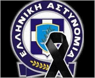 Συλλυπητήριο μήνυμα της Ένωσης Αστυνομικών Υπαλλήλων Γρεβενών