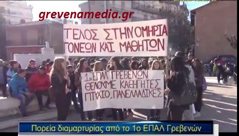Πορεία διαμαρτυρίας από το 1ο ΕΠΑΛ Γρεβενών – Έμειναν … από καθηγητές !!! (video)