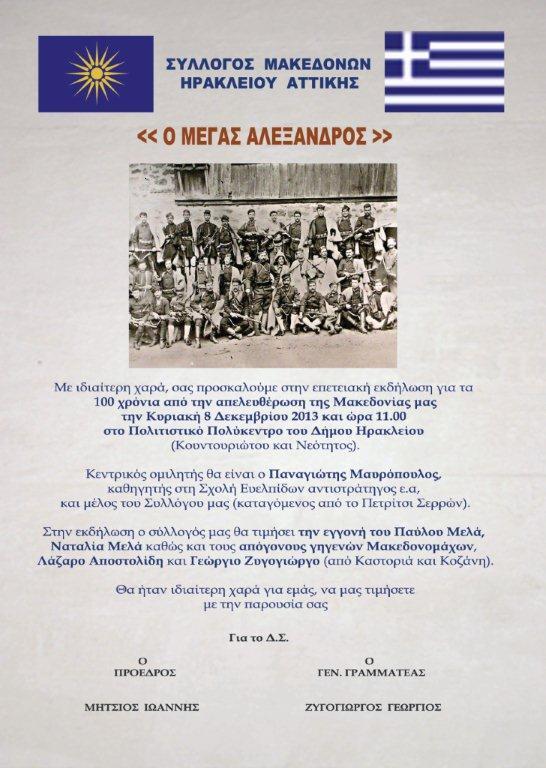 100 χρόνια από την απελευθέρωση της Μακεδονίας την Κυριακή 8 Δεκεμβρίου