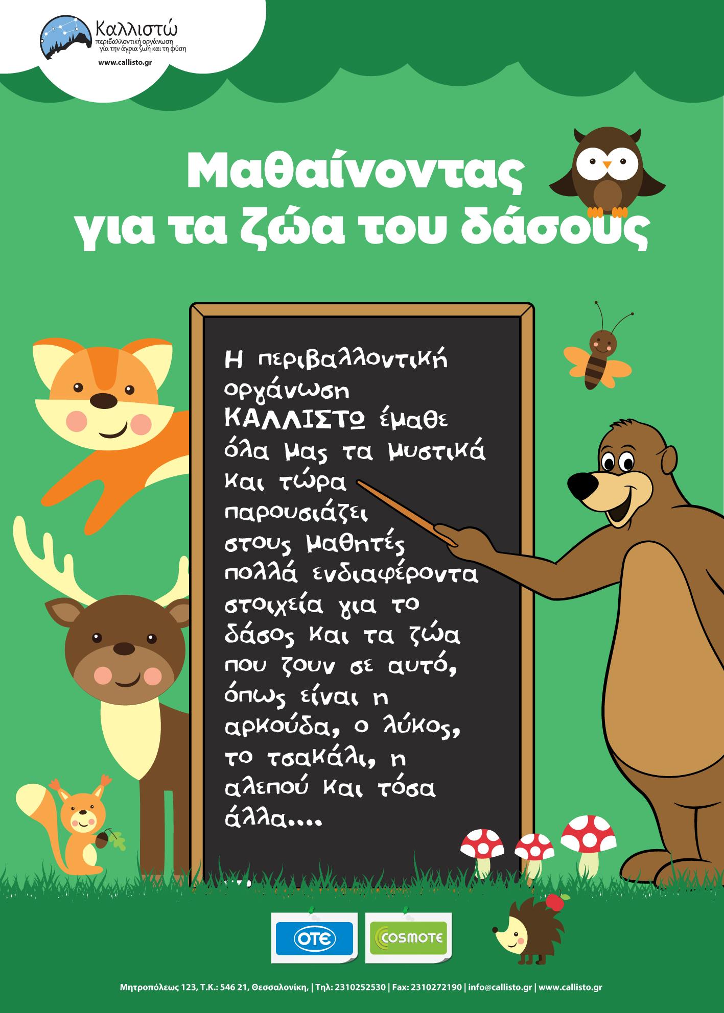 «Τα ζώα του δάσους πηγαίνουν σχολείο»