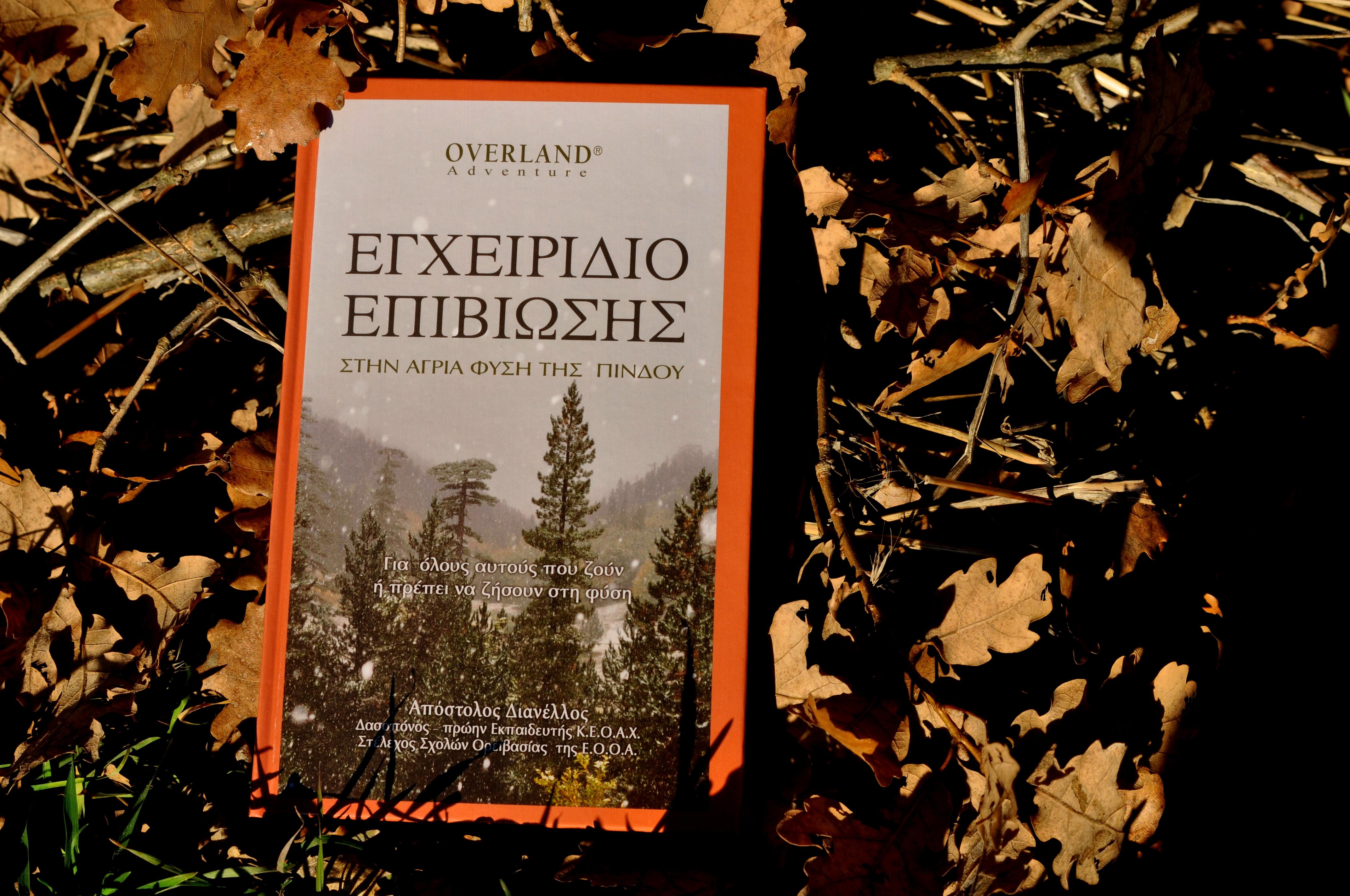 Το μοναδικό Ελληνικό Εγχειρίδιο Επιβίωσης για την  Αγρια Φύση της Πίνδου