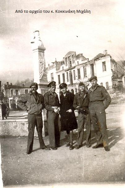 2ο Δημοτικό Σχολείο Γρεβενών: Παλιές φωτογραφίες από τα γεγονότα της περιόδου 1940-1944 που έλαβαν χώρα στο νομό Γρεβενών