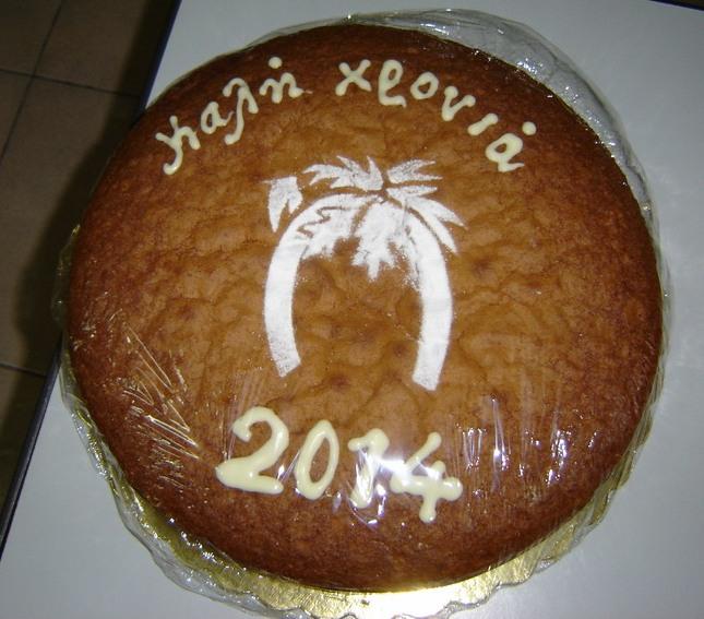 Πραγματοποιήθηκε η κοπή της πρωτοχρονιάτικης πίτας του εκπαιδευτικού προσωπικού του 4ου  Δημοτικού Σχολείου Γρεβενών