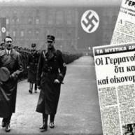 Η γερμανική ενοχή και η ανεξήγητη (;) ελληνική σιωπή