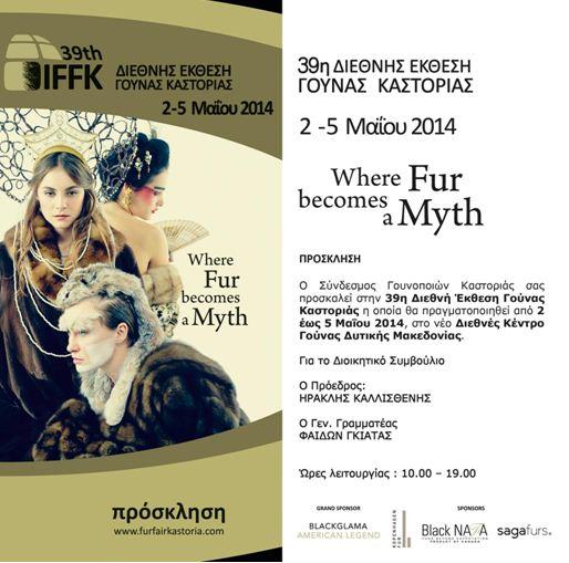 39η Διεθνή Έκθεση γούνας στην Καστοριά