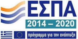 Δελτίο ΕΣΠΑ: Προκηρύχθηκαν τρία νέα επιχειρησιακά προγράμματα που αφορούν τη Δυτική Μακεδονία
