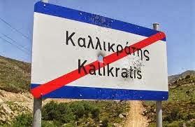 Επιστολή αναγνώστη: «Αλλάζει το χωροταξικό των Δήμων στην Ελλάδα»