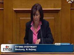 Η Ευγενία Ουζουνίδου για το κλείσιμο του ΕΟΠΠΥΥ  – Τι λέει η Βουλευτής ΣΥΡΙΖΑ Κοζάνης.