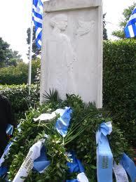 Ημέρα μνήμης και ετήσιο μνημόσυνο των πεσόντων  Αστυνομικών κατά την εκτέλεση του καθήκοντος