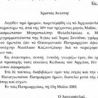 Η αλήθεια για το μη αφορισμό του Νίκου Καζαντζάκη και το επίσημο έγγραφο