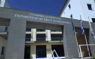 Αξιολόγηση υπαλλήλων: Τι λέει ο Σύλλογος Υπαλλήλων Περιφέρειας Δυτικής Μακεδονίας