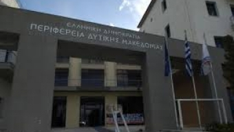 Συνεδριάζει την Τρίτη στο κτίριο της Περιφερειακής Ενότητας Κοζάνης η οικονομική Επιτροπή για τα εξής 37 θέματα :