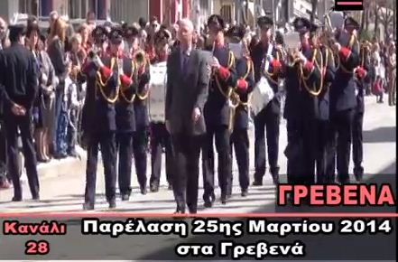 Παρέλαση 25ης Μαρτίου 2014 στα Γρεβενά (video)