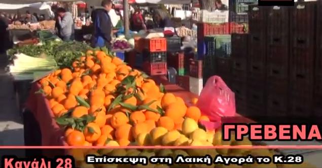 Γρεβενά – Κανάλι 28: Επίσκεψη στη Λαική Αγορά (video)