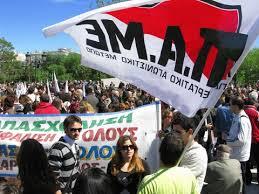 Π.Α.ΜΕ: 24ωρη πανδημοσιοϋπαλληλική απεργία την Τετάρτη 12 Μάρτη