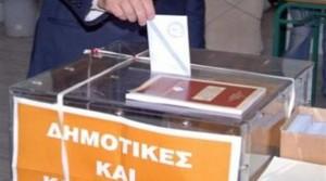 ΄΄Παράταση προθεσμίας για μεταβολές στους εκλογικούς καταλόγους στο πλαίσιο της Α΄ αναθεώρησης του 2014΄΄
