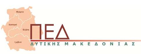 Συνεδριάζει η ΠΕΔ Δυτικής Μακεδονίας