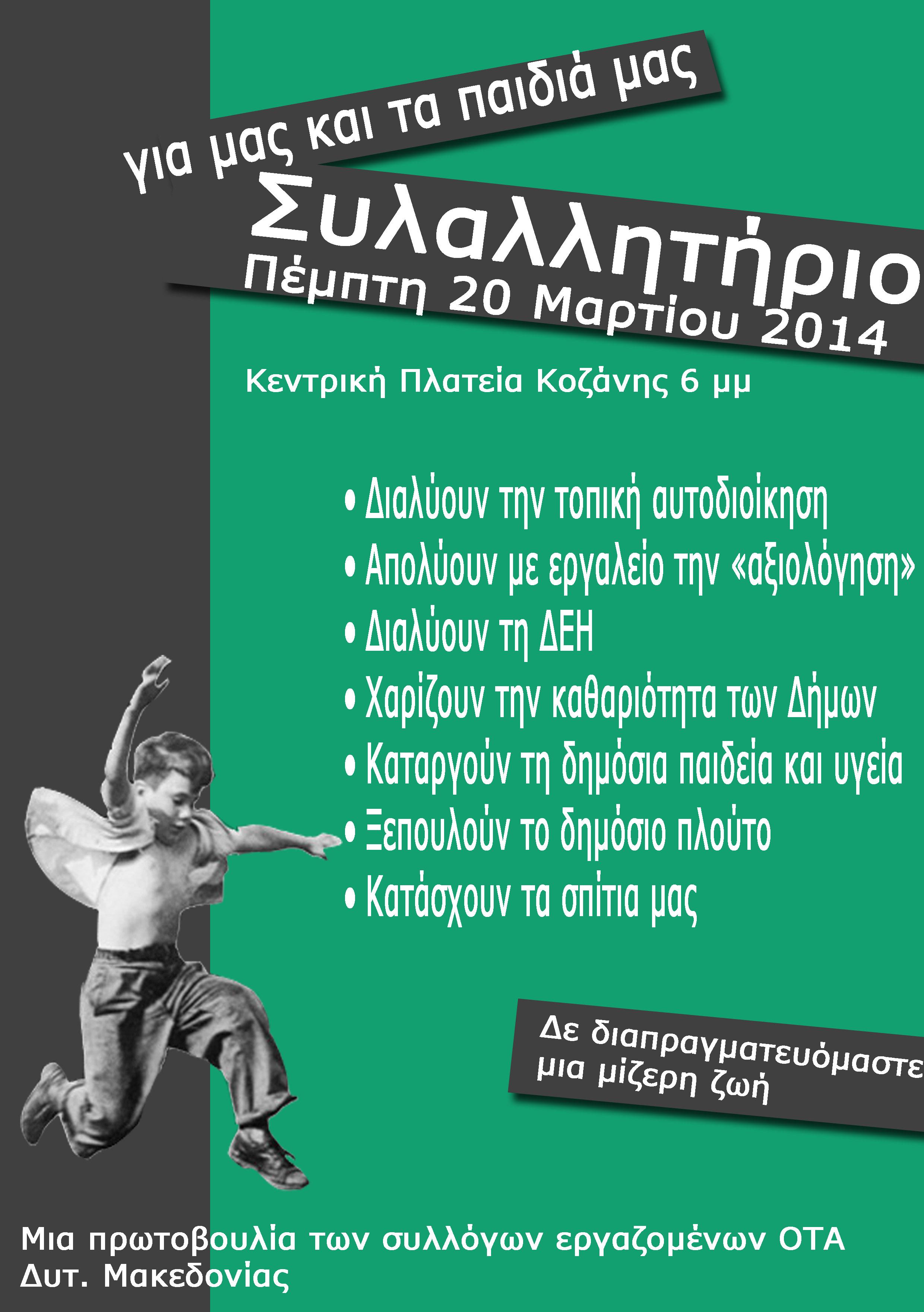 Σύλλογος εργαζομένων ΟΤΑ Δυτικής Μακεδονίας: Συλλαλητήριο την Πέμπτη 20 Μαρτίου