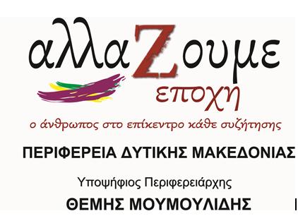Ο διάλογος του Θέμη Μουμουλίδη στην Καστοριά
