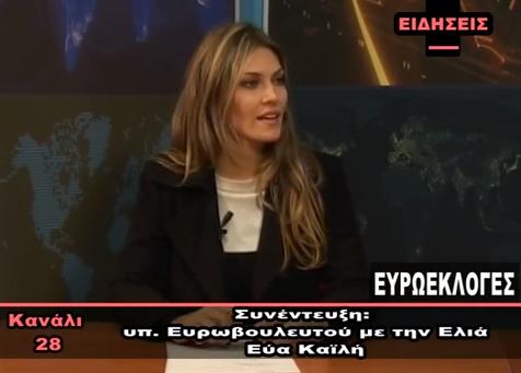 video: Η υποψήφια Ευρωβουλευτής με την Ελιά Εύα Καϊλή στο κανάλι28 – Δείτε την συνένετυξη