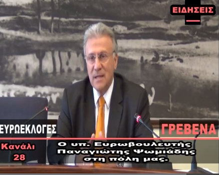 Ο υπ. Ευρωβουλευτής Παναγιώτης Ψωμιάδης στα Γρεβενά (video)