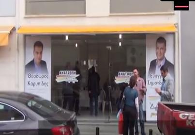 Γρεβενά: Εγκαίνια εκλογικού κέντρου του Θεόδωρου Καρυπίδη (video)