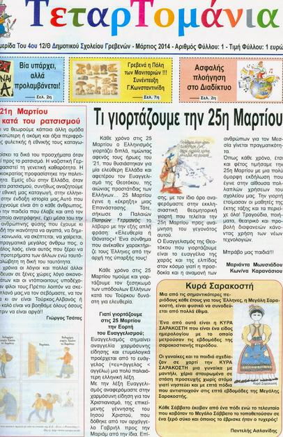 ΤεταρΤομάνια: Η μαθητική εφημερίδα του 4ου Δημοτικού Σχολείου Γρεβενών