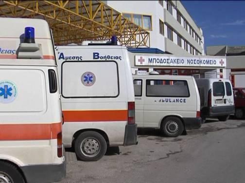 Στελέχωση της Μονάδας Τεχνητού Νεφρού στο Μποδοσάκειο Νοσοκομείο Πτολεμαΐδας