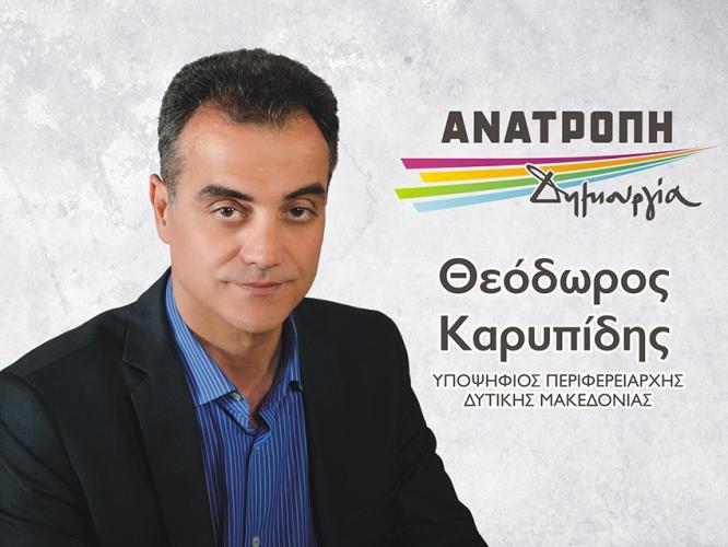 Ο υποψήφιος Περιφερειάρχης Δυτικής Μακεδονίας Θεόδωρος Καρυπίδης ανακοίνωσε τον Αντιπεριφερειάρχη και τους υποψήφιους Περιφερειακούς Συμβούλους για την Π.Ε. Φλώρινας – Διαβάστε τα ονόματα