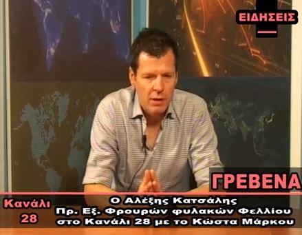 Ο Αλέξης Κατσάλης μιλάει για τα αθλητικά δρώμενα των Γρεβενών (Βίντεο)