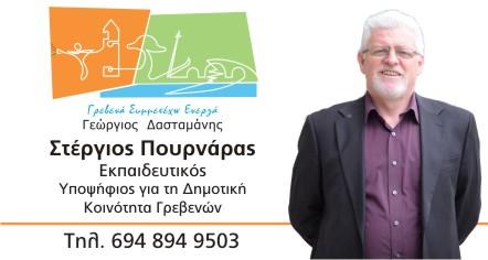 Ανακοίνωση Υποψηφιότητας του εκπαιδευτικού Στέργιου Πουρνάρα