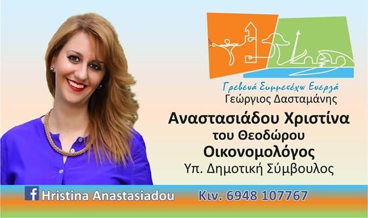 """Ανακοίνωση Υποψηφιότητας της Χριστίνας Αναστασιάδου με τον συνδυασμό """"Γρεβενά – Συμμετέχω Ενεργά"""""""