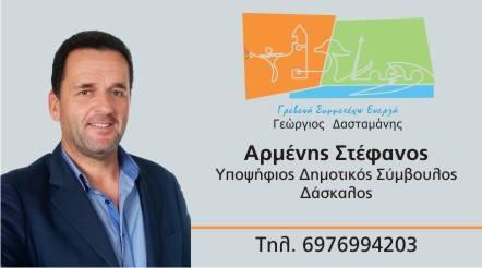 """Ανακοίνωση Υποψηφιότητας του Στέφανου Αρμένη με τον συνδυασμό """"Γρεβενά – Συμμετέχω Ενεργά"""""""