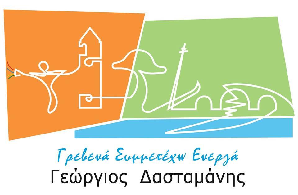 Όλοι οι δημοτικοί και τοπικοί σύμβουλοι του συνδυασμού ΄΄Γρεβενά-Συμμετέχω Ενεργά΄΄ με υπ. Δήμαρχο τον Γιώργο Δασταμάνη