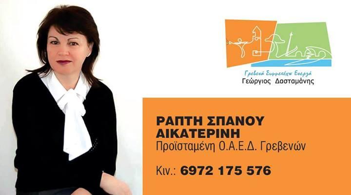 """Ανακοίνωση Υποψηφιότητας της Κατερίνας Ράπτη-Σπανού με τον συνδυασμό """"Γρεβενά – Συμμετέχω Ενεργά"""""""