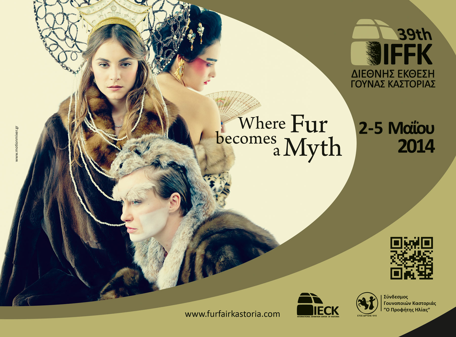 Καστοριά : 39η Διεθνής Έκθεση Γούνας