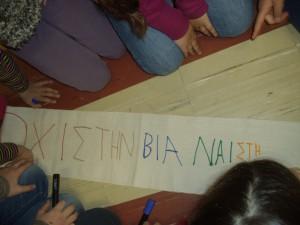 Δευτεροβάθμια Εκπαίδευση Γρεβενών: Ημερίδα για γονείς και εκπαιδευτικούς με θέμα: «Ναι στη  φιλία – Όχι στο σχολικό εκφοβισμό»