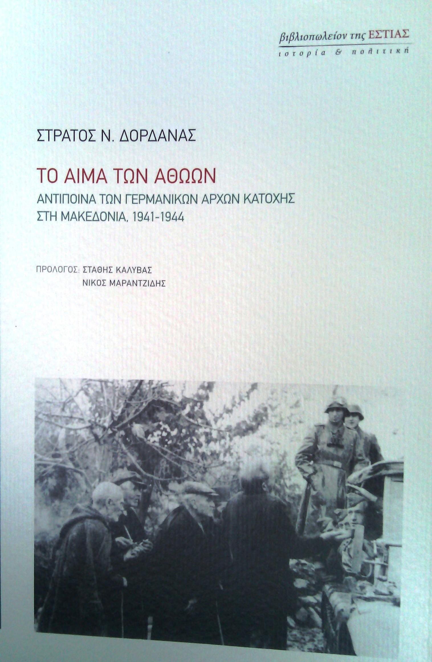 """""""Πόλεμος, κατοχή, αντίποινα των κατακτητών 1940 – 1944"""""""