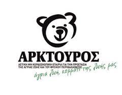 Ο ΑΡΚΤΟΥΡΟΣ θα φροντίσει ορφανό αρκουδάκι