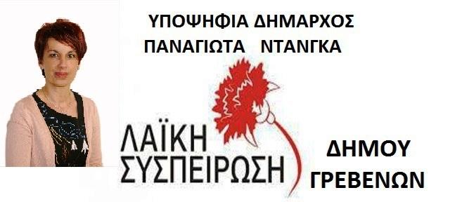 Το ψηφοδέλτιο της«Λαϊκής Συσπείρωσης» Δήμου Γρεβενών