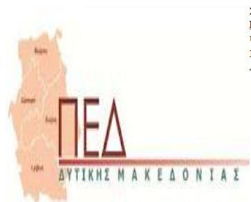 Π.Ε.Δ. Δυτικής Μακεδονίας:Hμερίδα με θέμα «Οικονομική Διαχείριση – Ανάθεση Δημοσίων Συμβάσεων- Συμμόρφωση σε Δικαστικές Αποφάσεις»,την Πέμπτη 10 Απριλίου