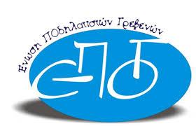 Η Ένωση Ποδηλατιστών Γρεβενών : Ποδηλατοβόλτα ο γύρος της λίμνης πηγών Αωού