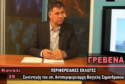 Περιφερειακές Εκλογές: Συνέντευξη του υπ. Αντιπεριφερειάρχη κ. Σημανδράκου (Βίντεο)