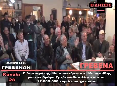 Γιώργος Δασταμάνης: Να απαντήσει ο κ.Κουπτσίδης για τον δρόμο Γρεβενά-Βασιλίτσα και τα 12.000.000 ευρώ που χάνονται ~video