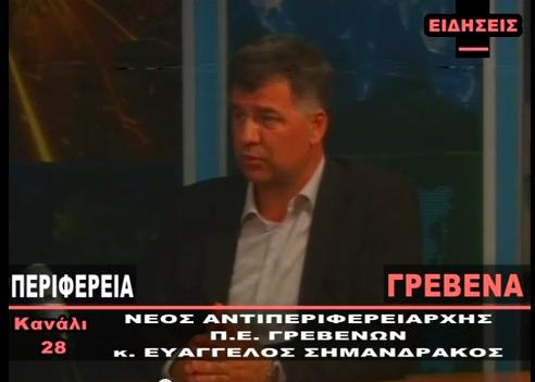 video~Στο Κανάλι28 ο νέος Αντιπεριφερειάρχης Γρεβενών Ευάγγελος Σημανδράκος
