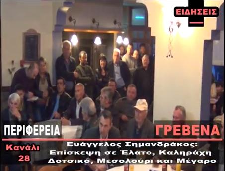 video ~Ευάγγελος Σημανδράκος: Επίσκεψη σε Έλατο, Καληράχη, Δοτσικό, Μεσολούρι και Μέγαρο