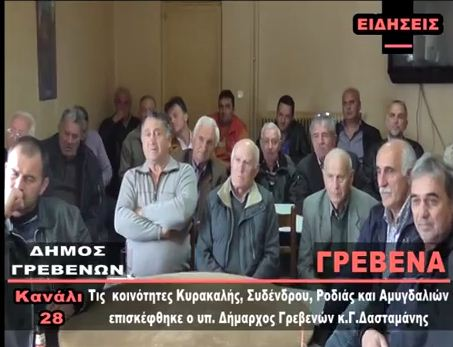 Τις κοινότητες Κυρακαλής, Συδένδρου, Ροδιάς και Αμυγδαλιών επισκέφθηκε ο υπ. Δήμαρχος Γρεβενών κ. Γ.Δασταμάνης